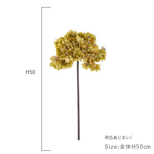 秋色あじさい 単品花材 アーティフィシャルフラワー アートフラワー