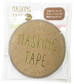 【マスキングテープ4mm 水彩】