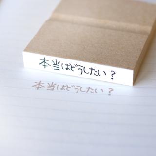 【単品】 可愛く設定変更スタンプ 「本当はどうしたい?」