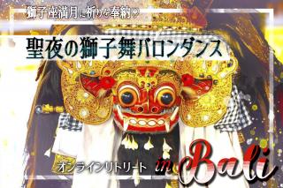 獅子座満月に祈りを奉納♡<br> 聖夜の獅子舞バロンダンス<br>【オンライン リトリート in BALI】