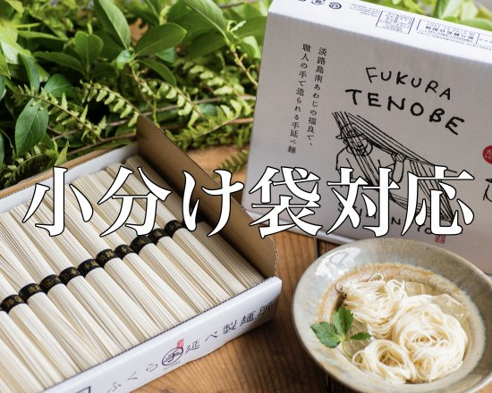 【小分け】淡路島手延べそうめん 黒帯(細麺)<br>1.5kg(5束×6袋 15人前)