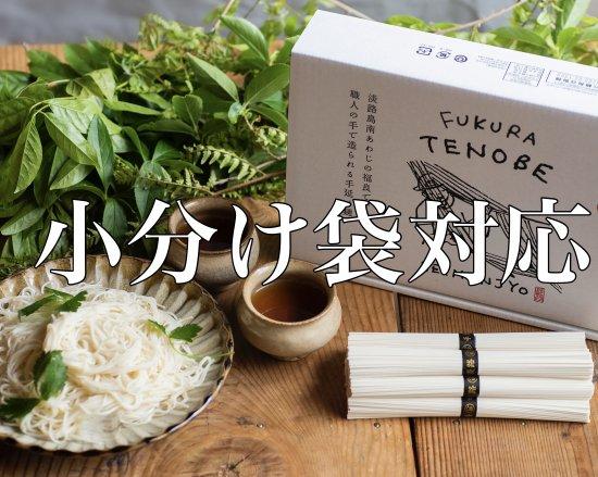 【小分け】淡路島手延べそうめん 黒帯(細麺)<br>3kg(5束×12袋 30人前)