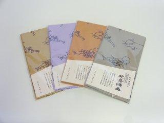 江戸手ぬぐい 北斎漫画(江戸の男衆 )