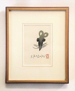 伝統手摺木版画 令和版 香月泰男「十二支」