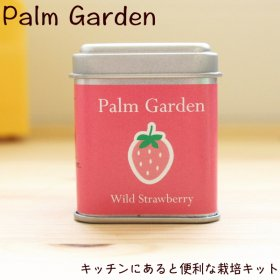 【ワイルドストロベリー】パームガーデン栽培キット