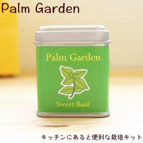【バジル】パームガーデン栽培キット