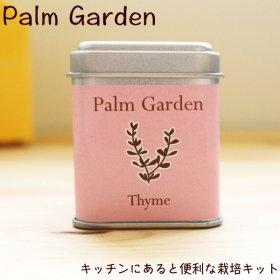 【タイム】パームガーデン栽培キット