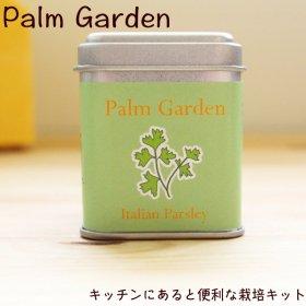 【イタリアンパセリ】パームガーデン栽培キット