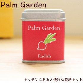 【ラディッシュ】パームガーデン栽培キット