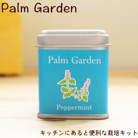 【ペパーミント】パームガーデン栽培キット