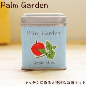 【アップルミント】パームガーデン栽培キット