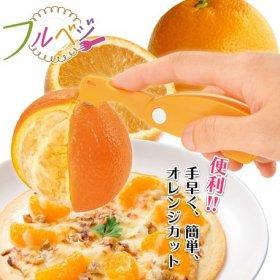 フルベジ オレンジカッター FOK-01