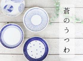 蒼のうつわ 4.5皿 14cm【美濃焼 日本製】ヤマ吾陶器