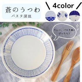 蒼のうつわ パスタ深皿 20cm【美濃焼 日本製】ヤマ吾陶器