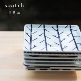 【natural69】swatch 正角皿M<波佐見焼>