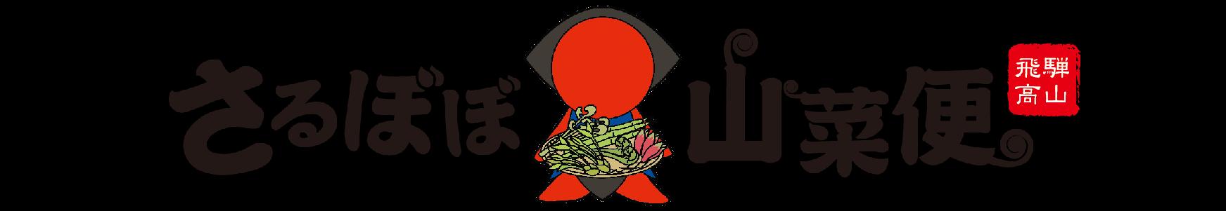 飛騨高山の天然山菜通販サイト 『さるぼぼ山菜便』