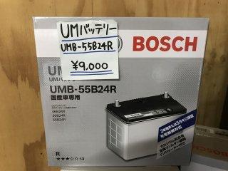 UMバッテリー