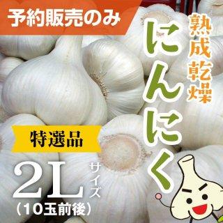 熟成乾燥たっこにんにく 特選品2Lサイズ 1kg