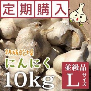 定期購入(初回分)熟成乾燥たっこにんにく 並級品 Lサイズ 10kg