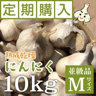 定期購入(初回分)熟成乾燥たっこにんにく 並級品 Mサイズ 10kg