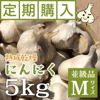 定期購入(初回分)熟成乾燥たっこにんにく 並級品 Mサイズ 5kg
