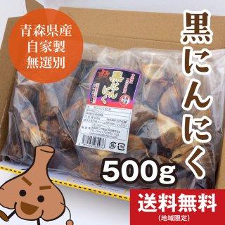 黒にんにく(バラ)500g