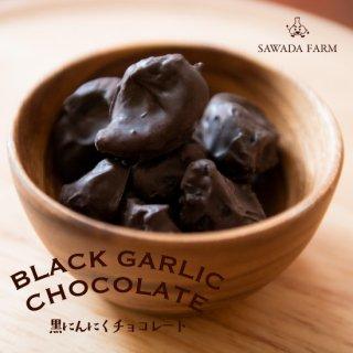 黒にんにくチョコレート