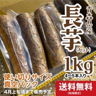 青森県産 長芋(カット・1kg)