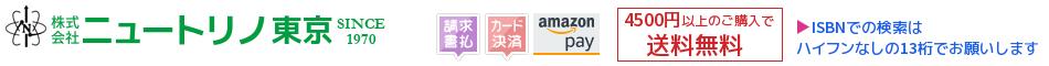 学術洋書、ソフトウェア、データベースの専門店−株式会社ニュートリノ東京