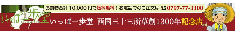 西国三十三所草創1300年記念商品なら!いっぽ一歩堂