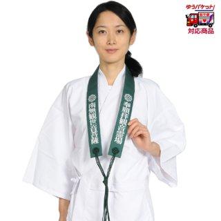 観音霊場 輪袈裟(白文字入)緑