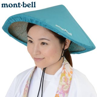 mont-bell フィールドアンブレロ ターコイズブルー