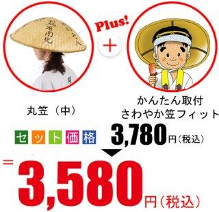 丸笠(中)+笠フィット さわやかセット