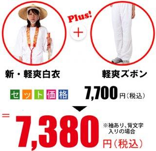 新・軽爽白衣 上下セット(背文字入り 袖付き)南無観世音菩薩