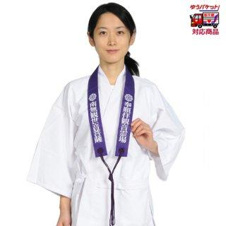 観音霊場 輪袈裟(白文字入)紫