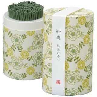 線香 和遊 緑茶の香り