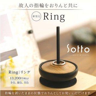 りん Sotto Ring リング<img class='new_mark_img2' src='https://img.shop-pro.jp/img/new/icons5.gif' style='border:none;display:inline;margin:0px;padding:0px;width:auto;' />
