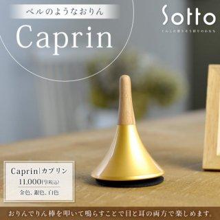 おりん Sotto Caprin カプリン<img class='new_mark_img2' src='https://img.shop-pro.jp/img/new/icons5.gif' style='border:none;display:inline;margin:0px;padding:0px;width:auto;' />