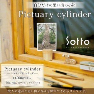 メモリアルボックス&写真立て Sotto Pictuary cylinder ピクチュアリ シリンダ<img class='new_mark_img2' src='https://img.shop-pro.jp/img/new/icons5.gif' style='border:none;display:inline;margin:0px;padding:0px;width:auto;' />