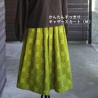 かんたんすっきりギャザースカート完成品[F](黄 水玉)