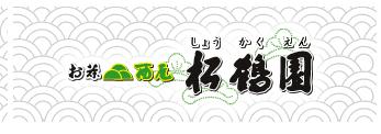 株式会社 松鶴園-抹茶の産地 西尾市の抹茶・お茶専門店-通販