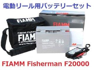 【新品 格安 高品質 低コスト】 電動リール用 フィッシングバッテリー FIAMM 【F20000】