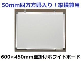 【縦横兼用】 マス目入り 壁掛けホワイトボード 600mm×450mm