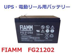 【激安&新品】 サイクルバッテリー FIAMM FG21202