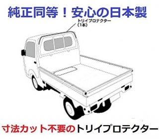 【日本製】トリイプロテクター 軽トラック荷台トリイ☆部分の保護に【スズキ・日産・マツダ・三菱】