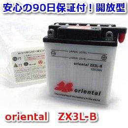 【新品 格安 高品質 低コスト】 バイク用バッテリー oriental ZX3L-B
