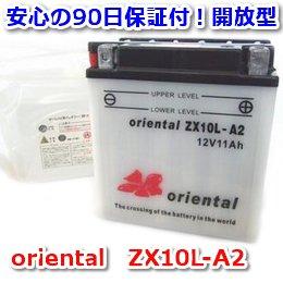 【新品 格安 高品質 低コスト】 バイク用バッテリー oriental ZX10L-A2
