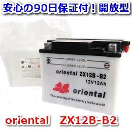 【新品 格安 高品質 低コスト】 バイク用バッテリー oriental ZX12B-B2