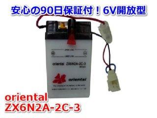 【新品 格安 高品質 低コスト】 バイク用バッテリー oriental ZX6N2A-2C-3