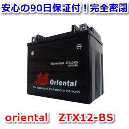 【新品 格安 高品質 低コスト】 バイク用バッテリー oriental ZTX12-BS(完全密閉)